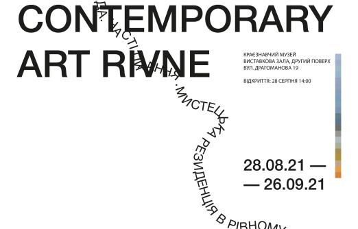 CONTEMPORARY ART RIVNE EXHIBITION