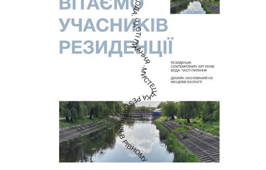 Contemporary Art Rivne