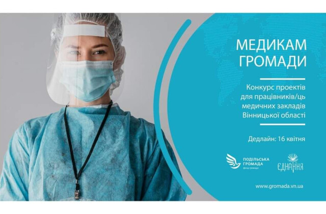 Podilska Hromada Community Foundation with the support of ISAR Unity announces a competition for Community Physicians projects!